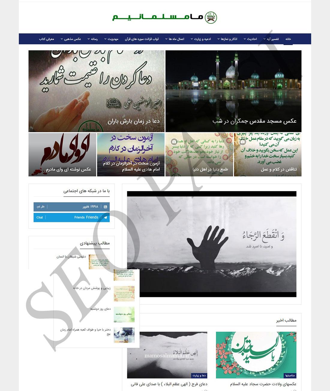 وب سایت ما مسلمانیم