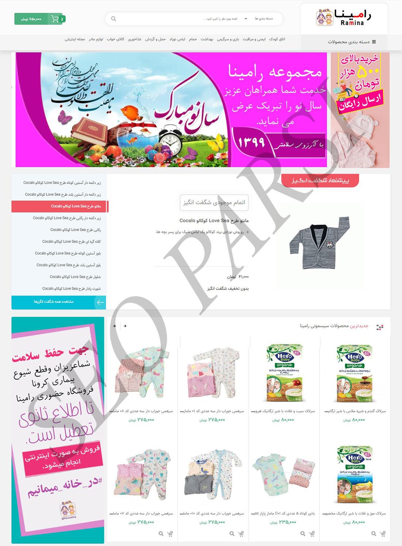 وب سایت فروشگاه سیسمونی رامینا