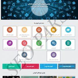 سایت آموزشگاه سورین دانش