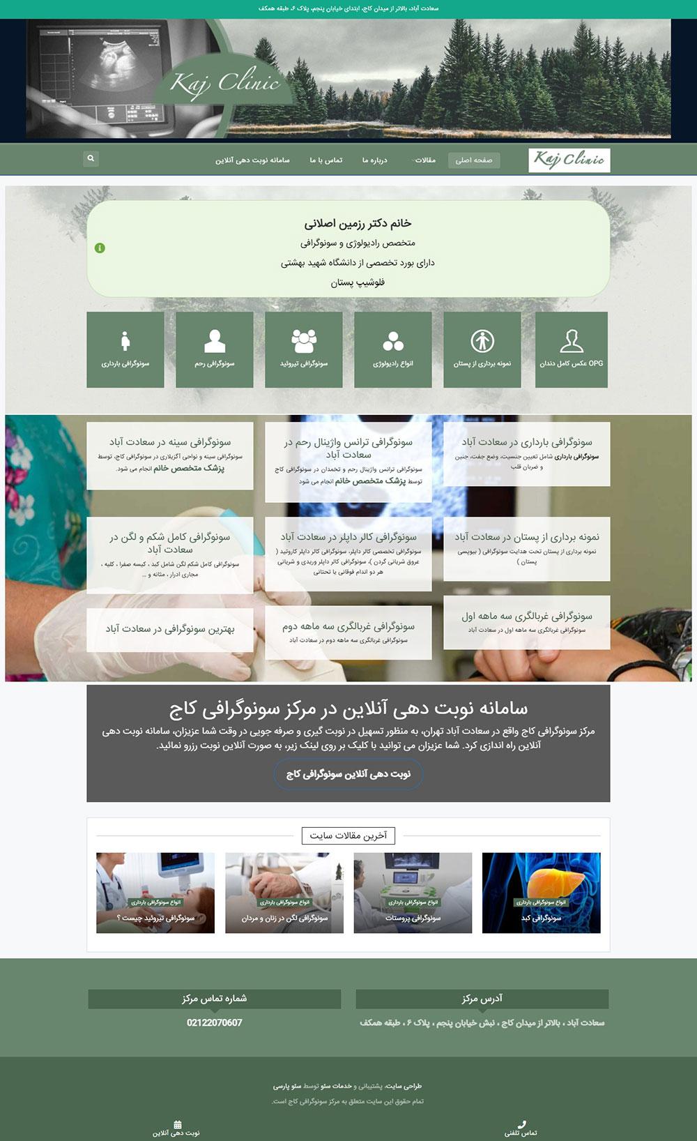 وب سایت سونوگرافی کاج